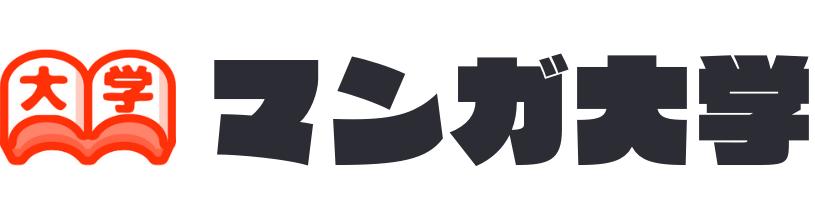manga-daigaku
