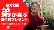 30代の弟に喜ばれた誕生日プレゼント30選&ランキング[2020]