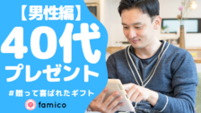 40代男性に贈って喜ばれたプレゼント40選【2020年版】