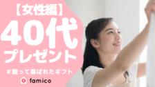 40代女性に贈って喜ばれたプレゼント50選【2020年版】