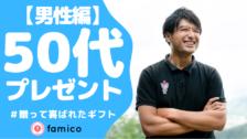 50代男性に贈って喜ばれたプレゼント50選【2020年版】
