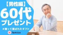 60代男性に贈って喜ばれたプレゼント50選【2020年版】