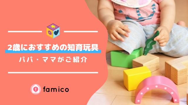 知育,おもちゃ,2歳