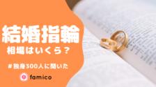 【年代別】結婚指輪の相場はいくら?既婚者300人に聞いた