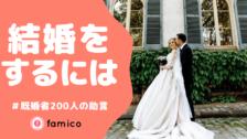 【男女別】結婚するにはどうすればよい?既婚者200人の助言