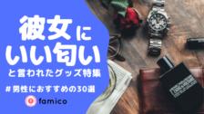 彼女にいい匂いと言われたグッズ30選&エピソード【2019年版】