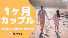 【男女別】交際1ヶ月カップルの注意点&長続きの秘訣20選
