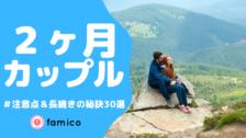 【男女別】交際2ヶ月カップルの注意点&長続きの秘訣20選