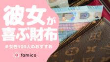 彼女が喜ぶ財布のブランド20選!女性100人のおすすめを紹介