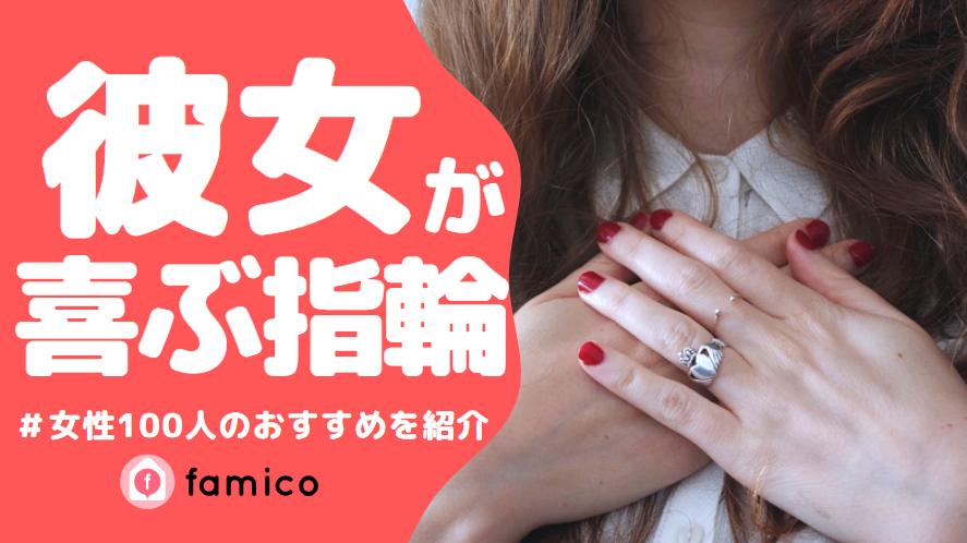 彼女,指輪