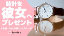 彼女がプレゼントに貰えると喜ぶ時計ブランドTOP25[2020]