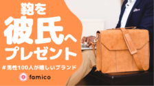 彼氏がプレゼントで喜ぶ鞄&バッグのブランドTOP16[2021]