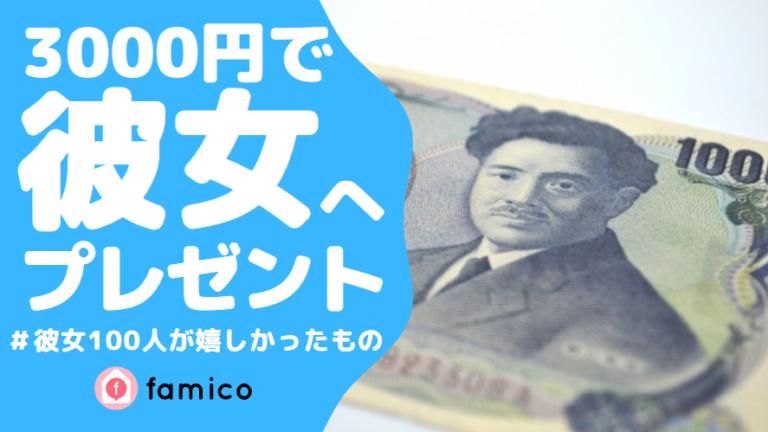 3000円,プレゼント,彼女