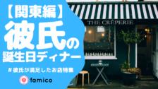彼氏が満足した誕生日ディナーを楽しめるお店27選【関東】