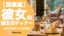 彼女が満足した誕生日ディナーを楽しめるお店10選【関東】