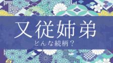 「又従姉弟」とはどんな意味?行政書士が家系図で解説!