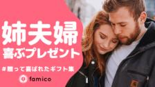 姉夫婦に喜ばれた誕生日プレゼント30選&ランキング[2020]