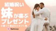 妹に贈って喜ばれた結婚祝いのプレゼント30選!【2020年版】