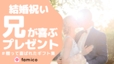兄に贈って喜ばれた結婚祝いのプレゼント30選!【2020年版】