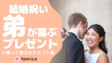 弟に贈って喜ばれた結婚祝いのプレゼント30選!【2020年版】