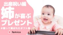 姉に喜ばれた出産祝いのプレゼント30選&ランキング[2020]