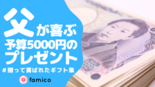 お父さんが喜ぶ5000円のプレゼント30選&ランキング[2021]