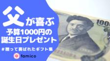 お父さんに喜ばれた予算1000円の誕生日プレゼント30選[2021]