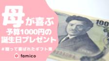 お母さんに喜ばれた予算1000円の誕生日プレゼント30選[2021]