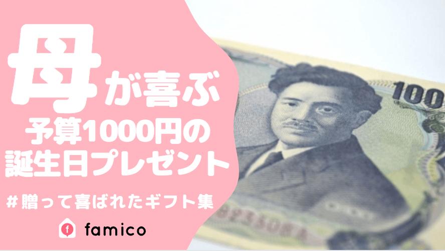 お母さん,誕生日プレゼント,1000円