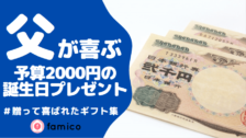 お父さんに喜ばれた予算2000円の誕生日プレゼント30選[2021]