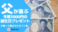 お父さんに喜ばれた予算3000円の誕生日プレゼント30選[2021]
