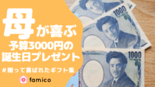 お母さんに喜ばれた予算3000円の誕生日プレゼント30選[2021]