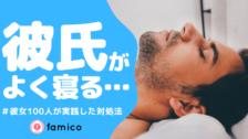 彼氏がよく寝る…同じ経験を持つ女性100人が実践する対処法