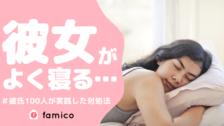 彼女がよく寝る…同じ経験を持つ男性100人が実践する対処法