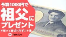 おじいちゃん(祖父)が喜ぶ1000円以内のプレゼント30選[2020]