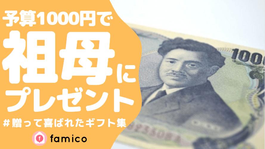 おばあちゃん,プレゼント,1000円