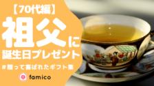 70代のおじいちゃん(祖父)に喜ばれた誕生日プレゼント30選!