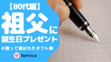80代のおじいちゃん(祖父)に喜ばれた誕生日プレゼント30選!