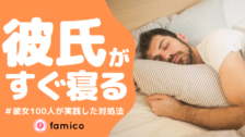 彼氏がすぐ寝る…同じ経験を持つ女性100人が実践する対処法