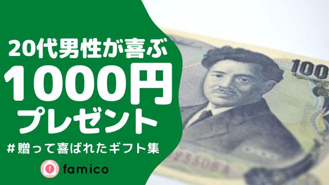 20代,男性,プレゼント,1000円