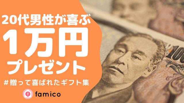 20代,男性,プレゼント,1万円