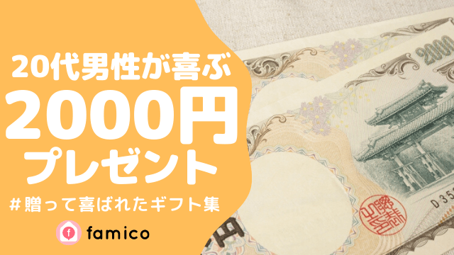 20代,男性,プレゼント,2000円