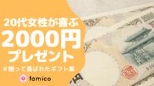 20代の女性が喜ぶ2000円のプレゼント30選&ランキング[2021]