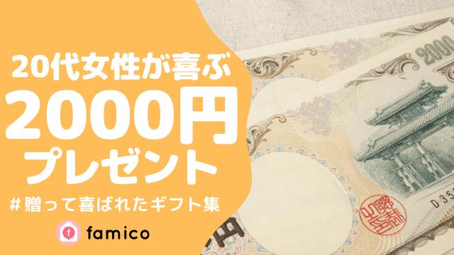 20代,女性,プレゼント,2000円
