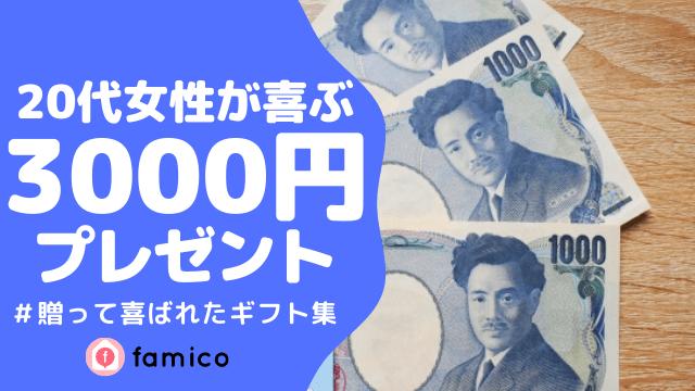 20代,女性,プレゼント,3000円