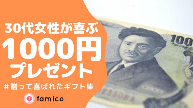 30代,女性,プレゼント,1000円