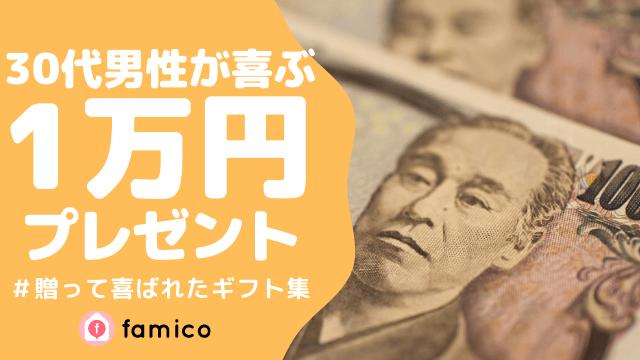 30代,男性,プレゼント,1万円