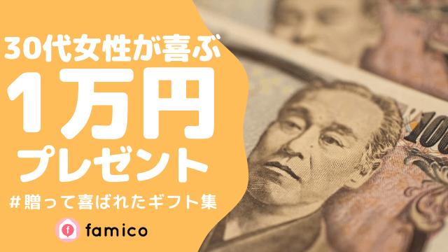 30代,女性,プレゼント,1万円