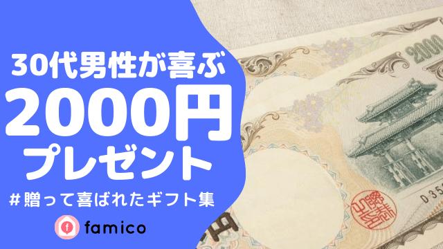30代,男性,プレゼント,2000円
