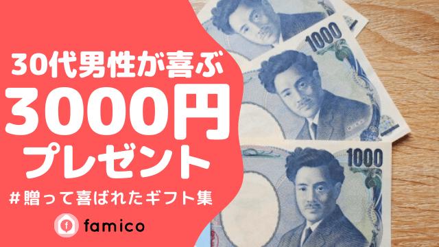 30代,男性,プレゼント,3000円